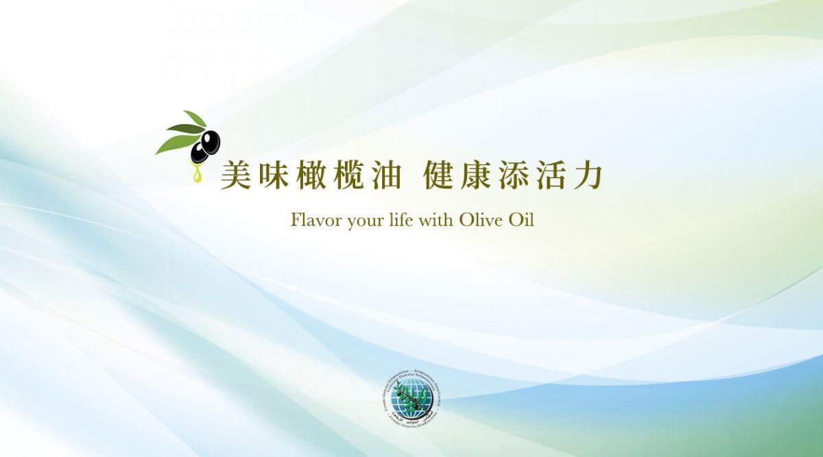 """Résultat de recherche d'images pour """"chine huile d'olive coi sopexa"""""""